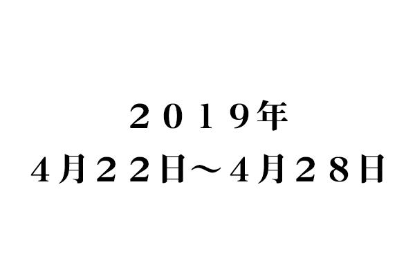 f:id:haranomachi:20190430143146j:plain