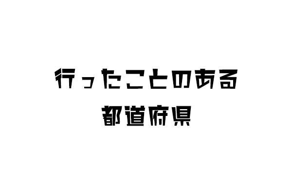 f:id:haranomachi:20190501173019j:plain