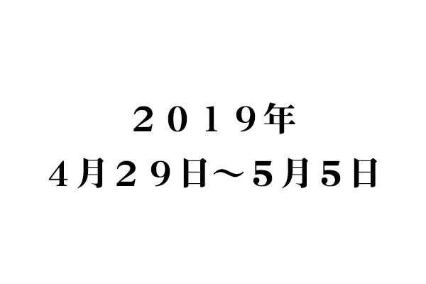f:id:haranomachi:20190507114828j:plain