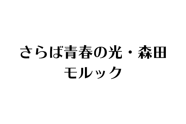 f:id:haranomachi:20190513005009j:plain