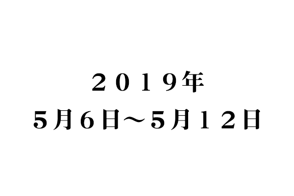 f:id:haranomachi:20190514151345j:plain