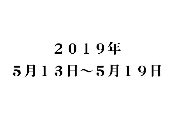 f:id:haranomachi:20190521155800j:plain