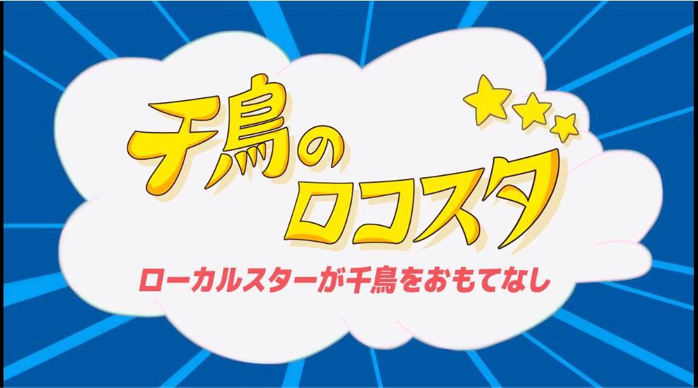 f:id:haranomachi:20190526212203j:plain