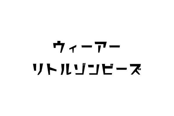 f:id:haranomachi:20190528234616j:plain