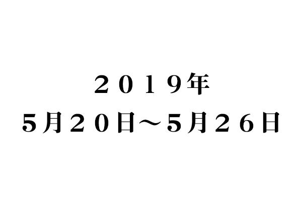 f:id:haranomachi:20190530231011j:plain