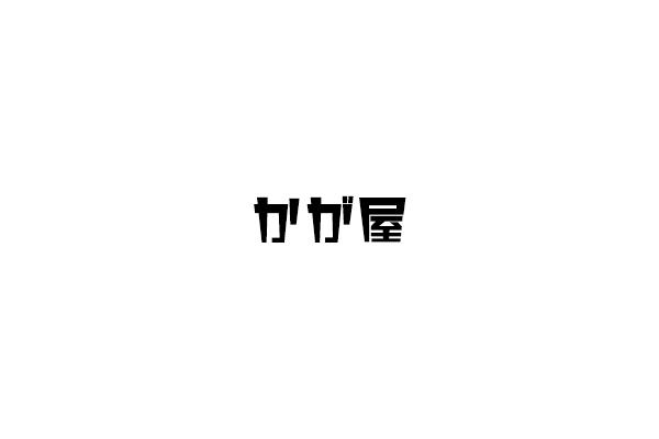 f:id:haranomachi:20190612225851j:plain