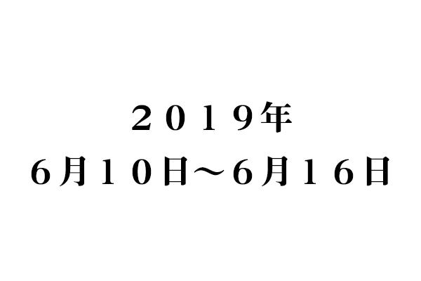 f:id:haranomachi:20190617204709j:plain
