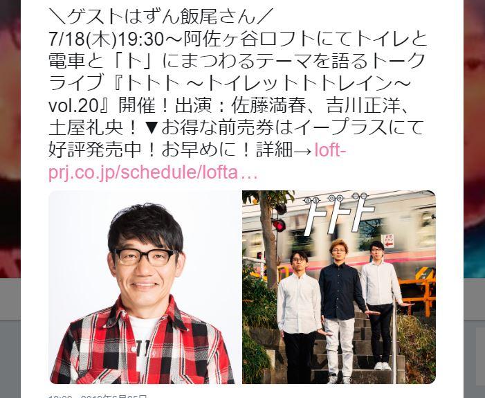 f:id:haranomachi:20190625234851j:plain