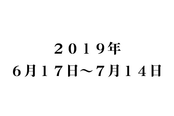 f:id:haranomachi:20190717230930j:plain