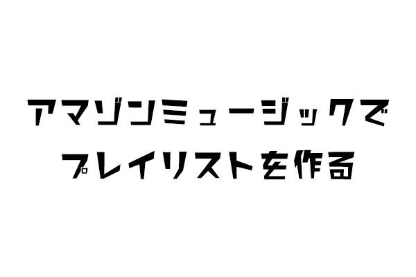f:id:haranomachi:20190719235133j:plain