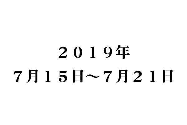 f:id:haranomachi:20190723231212j:plain