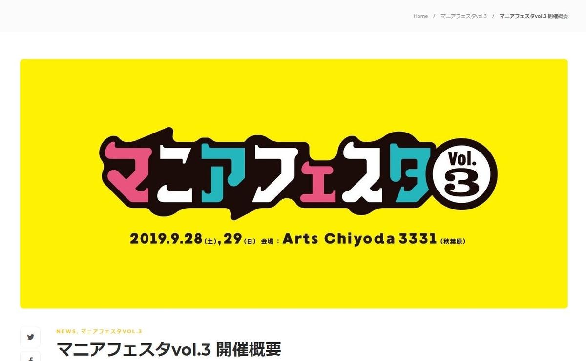f:id:haranomachi:20190727234256j:plain