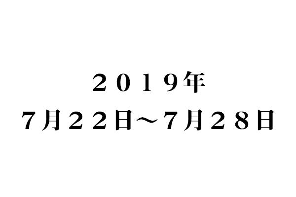 f:id:haranomachi:20190729224925j:plain