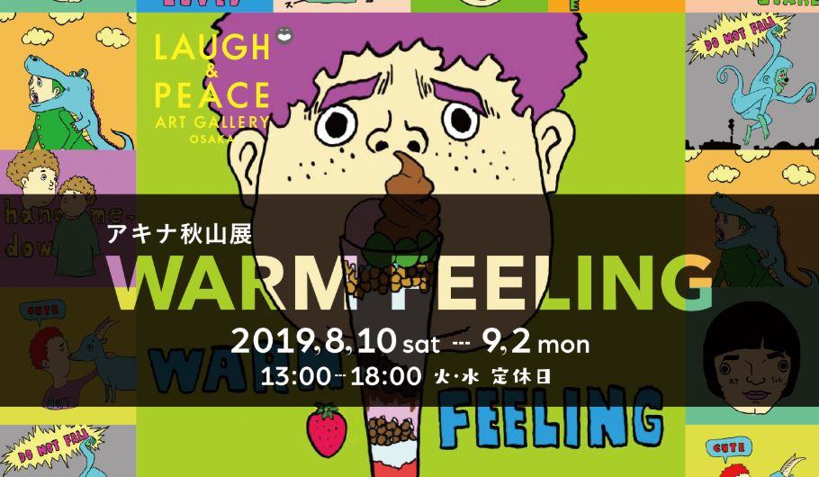 f:id:haranomachi:20190801224549j:plain