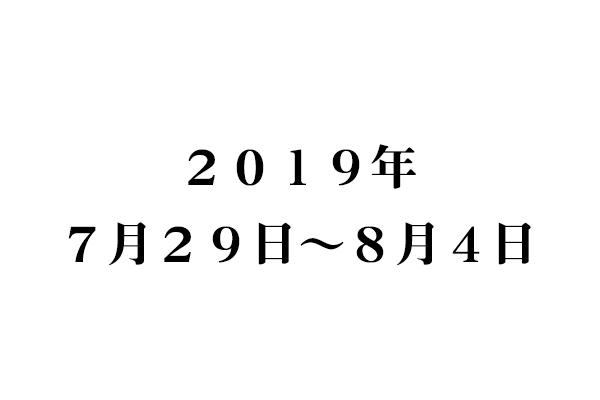 f:id:haranomachi:20190805192650j:plain