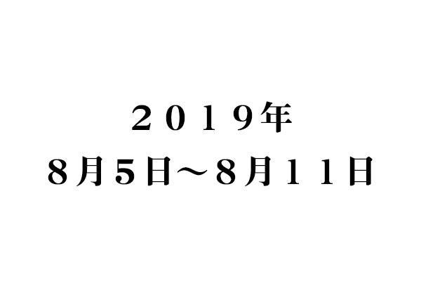 f:id:haranomachi:20190813231817j:plain