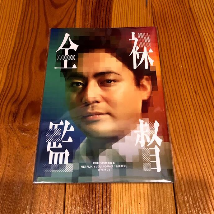 f:id:haranomachi:20190816164852j:plain