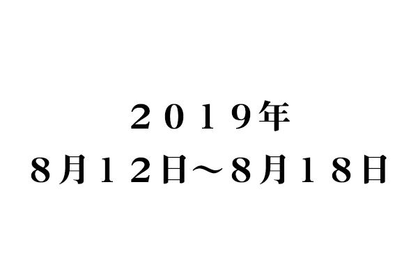 f:id:haranomachi:20190819211534j:plain