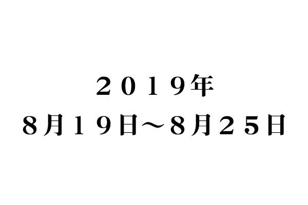 f:id:haranomachi:20190826220242j:plain