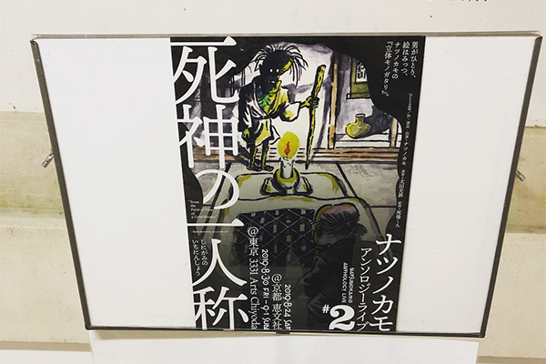 f:id:haranomachi:20190901160925j:plain