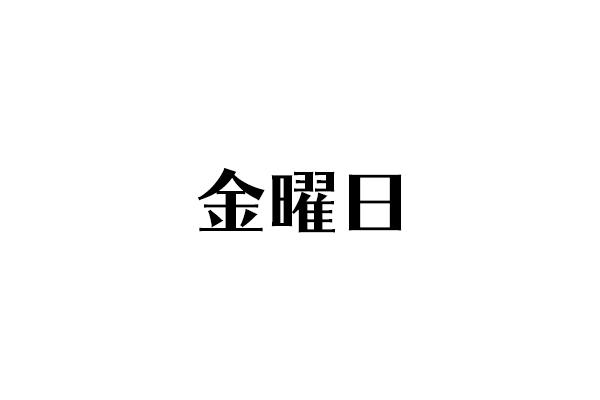 f:id:haranomachi:20190906002813j:plain