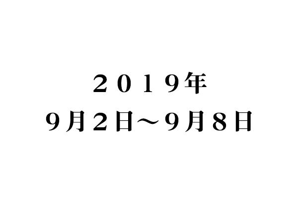 f:id:haranomachi:20190909143158j:plain