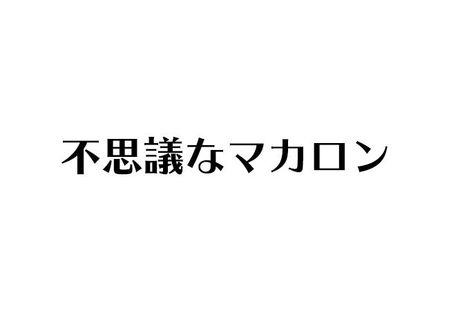 f:id:haranomachi:20190911233541j:plain
