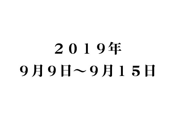 f:id:haranomachi:20190916230555j:plain