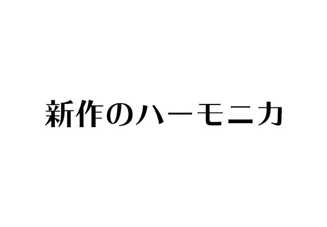 f:id:haranomachi:20190918233247j:plain