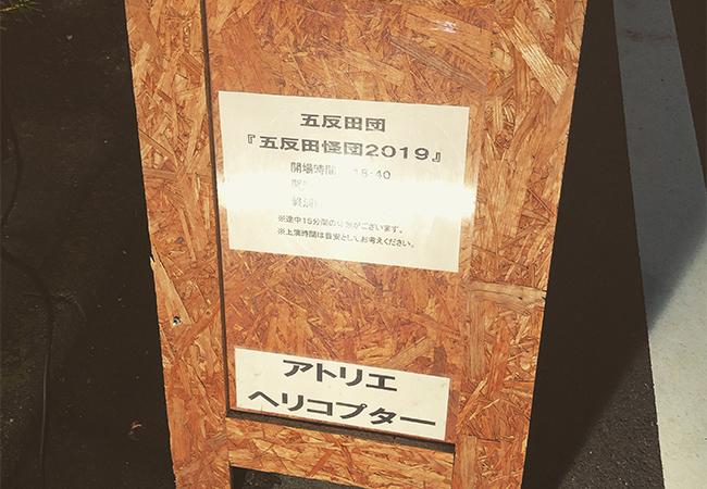 f:id:haranomachi:20190919204820j:plain