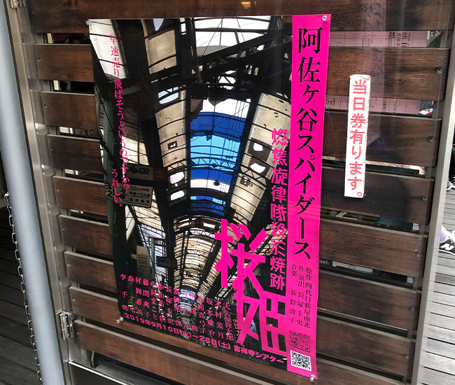 f:id:haranomachi:20190921225249j:plain