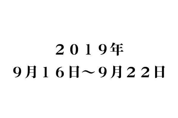 f:id:haranomachi:20190923203630j:plain