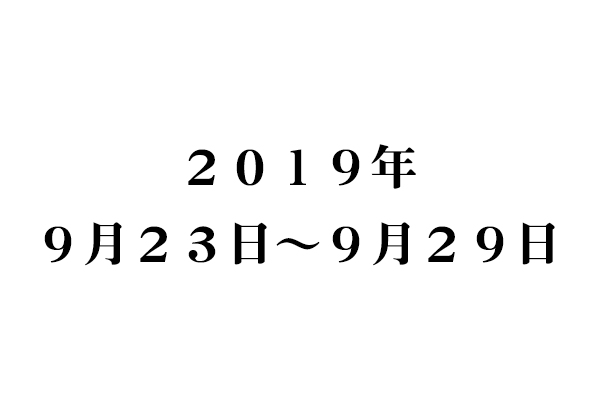 f:id:haranomachi:20190930232025j:plain