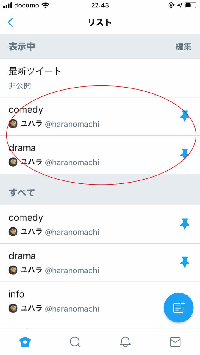 f:id:haranomachi:20191003231006j:plain
