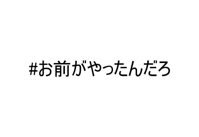 f:id:haranomachi:20191004232419j:plain