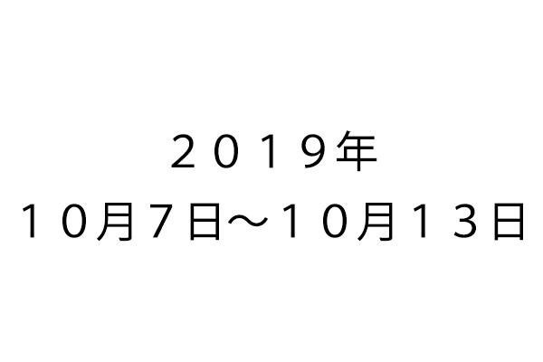 f:id:haranomachi:20191014113104j:plain