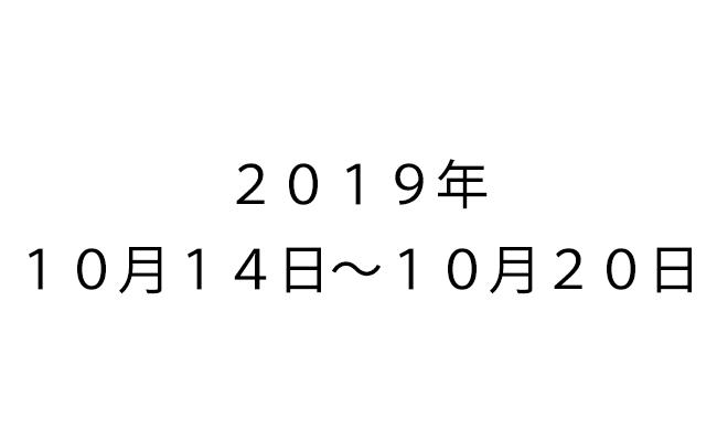 f:id:haranomachi:20191021115548j:plain