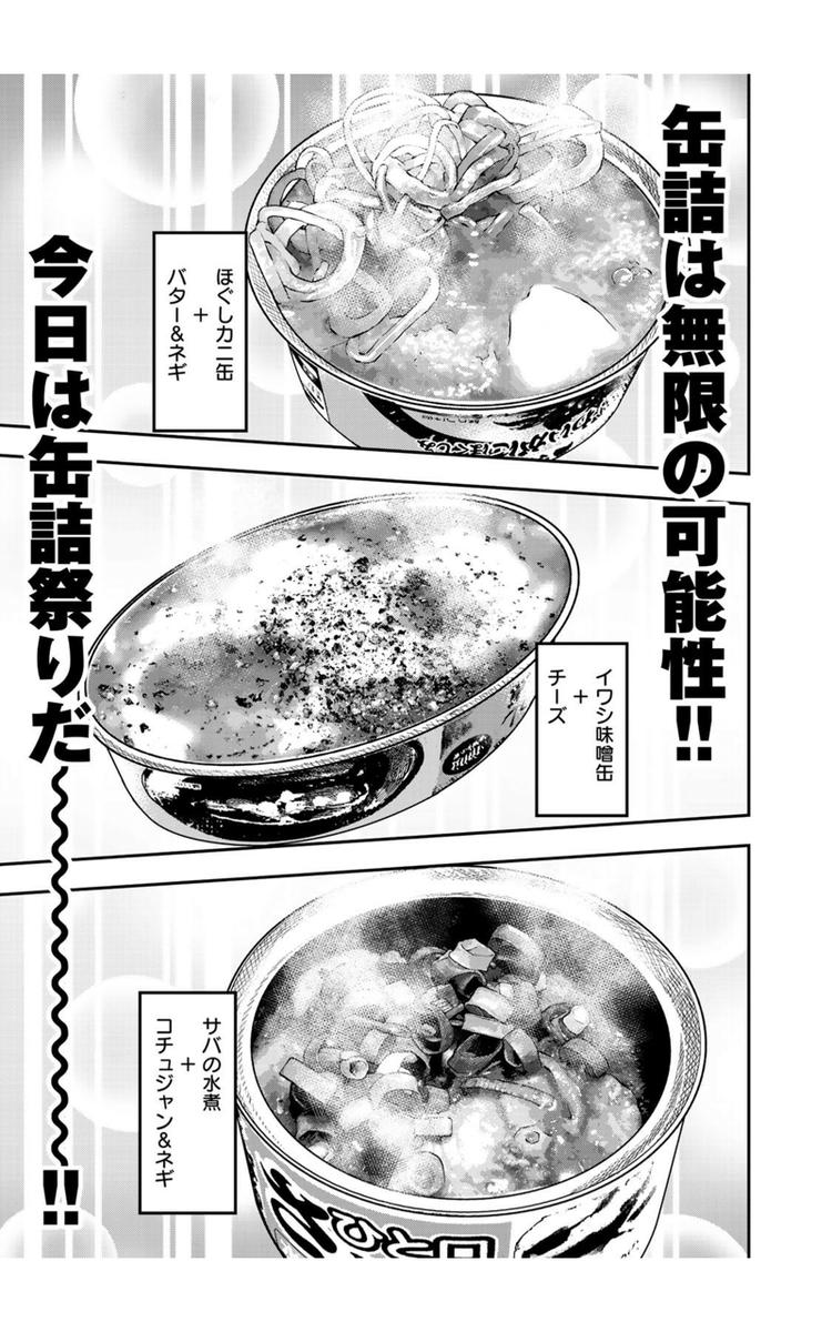 f:id:haranomachi:20191026233625p:plain