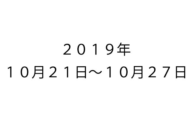 f:id:haranomachi:20191028200454j:plain