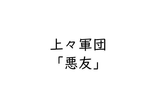 f:id:haranomachi:20191031223755j:plain