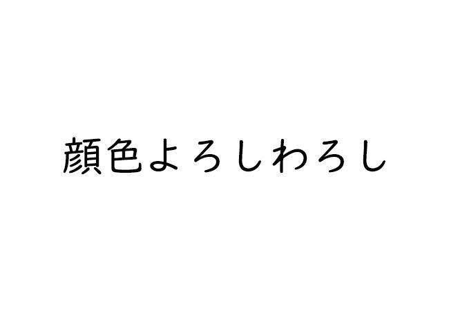 f:id:haranomachi:20191101181739j:plain