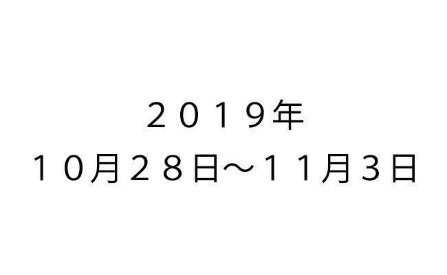 f:id:haranomachi:20191104174549j:plain