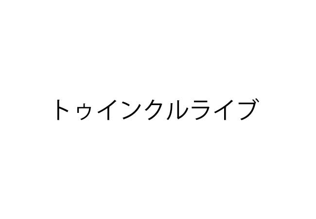 f:id:haranomachi:20191108225826j:plain