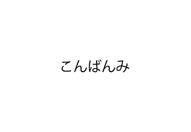 f:id:haranomachi:20191110222451j:plain
