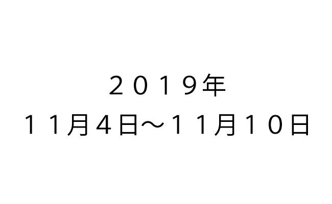 f:id:haranomachi:20191111230042j:plain