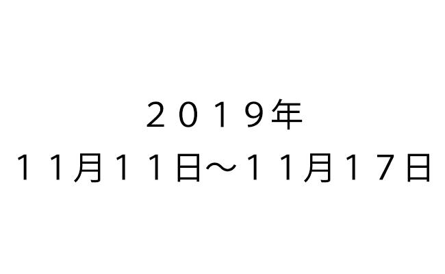 f:id:haranomachi:20191118210817j:plain