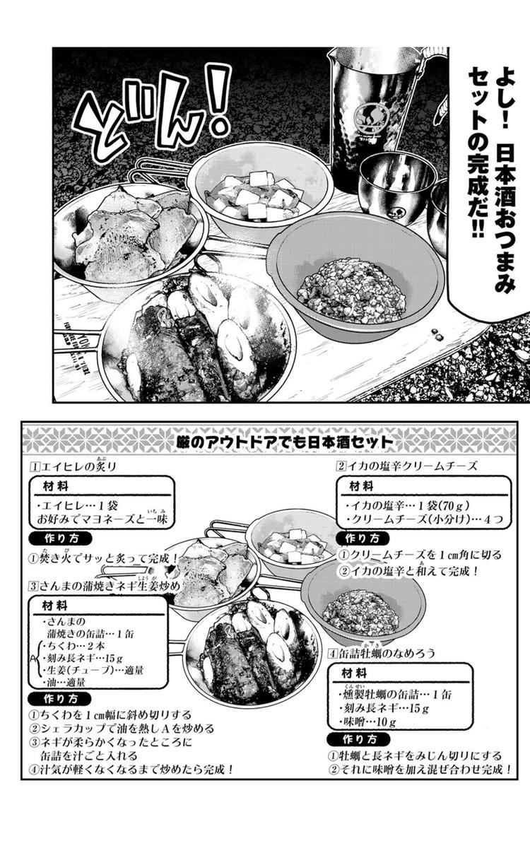 f:id:haranomachi:20191121144737p:plain