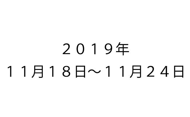 f:id:haranomachi:20191125233159j:plain