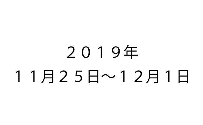 f:id:haranomachi:20191202183418j:plain