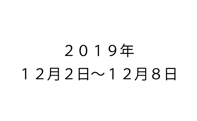 f:id:haranomachi:20191209203318j:plain